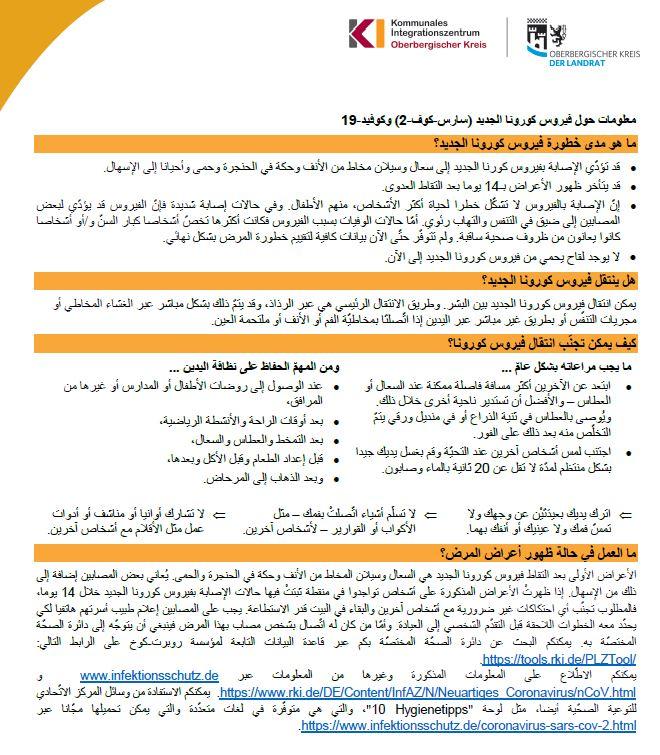 Hinweise zum Coronavirus - arabisch