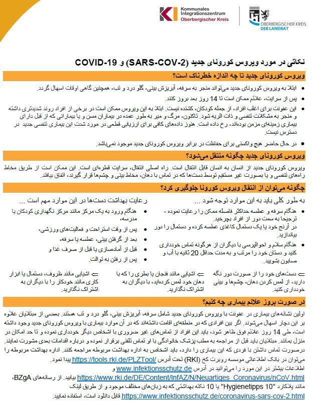 Hinweise zum Coronavirus - persisch