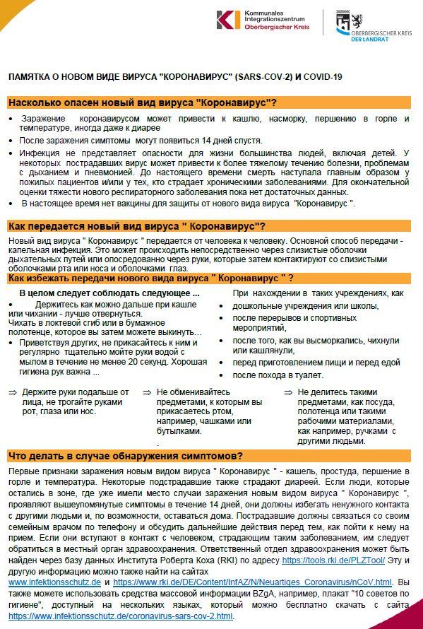 Hinweise zum Coronavirus - russisch